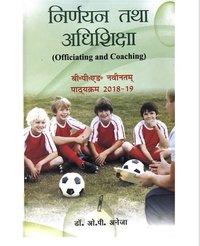 Officiating and Coaching / Niryayan Tatha Adhishiksha (B.P.Ed. NCTE New Syllabus)- Hindi - 2019