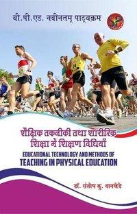 Sheshik Takniki tatha Sharirik Shiksha me Shikshan Vidhiya / Educational Technology and Methods of Teaching in Physical Education (B.P.Ed. NCTE New Syllabus) (Hindi) - 2019