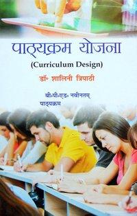 Pathyakram Yojana / Curriculum Design (B.P.Ed. NCTE New Syllabus)- Hindi - 2019