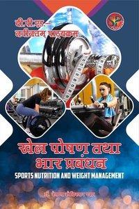 Sports Nutrition and Weight Management (B.P.Ed. New Syllabus) - Hindi