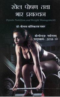 Sports Nutrition and Weight Management (Khel Poshan tatha Bhar Prabandhan) (B.P.Ed. NCTE New Syllabus) - Hindi - 2019
