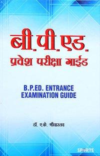 B.P.Ed. Parvesh Pariksha Guide / B.P.Ed. Entrance Examination Guide - Hindi