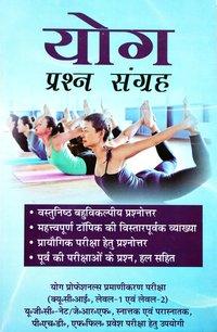 Yog Prashan Sangrah / Yoga Question Bank - Hindi