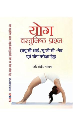 Yog Vastunishth Prashn- QCI / UGC / NET Avam Anay Yog Parikshao Hetu