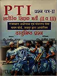 PTI Sharirik Shikshak Bharti (Objective Type Questions) - Hindi Medium