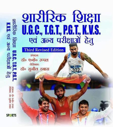 Sharirik Shiksa UGC, TGT, PGT, KVS Avam Anay Parikshao Hetu (Physical education competition book) - Third Revised Edition - HIndi