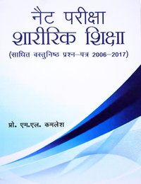 Sharirik Shiksa UGC, TGT, PGT, KVS Avam Anay Parikshao Hetu (Physical education competition book) - Third Revised Edition - HIndi