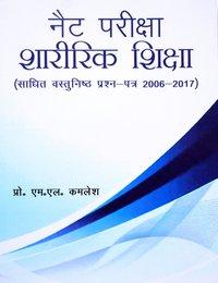 CBSE / UGC NET Priksha Sharirik Shiksha ( Solved Question papers 2006-2017) - Hindi Medium