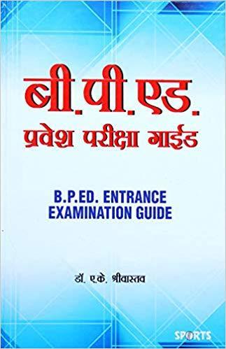B.P.Ed. Parvesh Pariksha Guide / B.P.Ed. Entrance Examination Guide - Hindi Medium