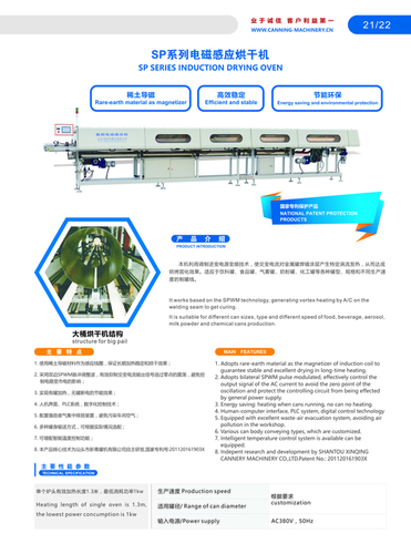 SP-08 high frequency electromagnetic induction drying machine