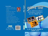 Sharirik Shiksha U.G.C.-NET/T.G.T./P.G.T./D.S.S.S.B./K.V.S./R.P.S.C.  based on UGC New Syllabus- 2019)