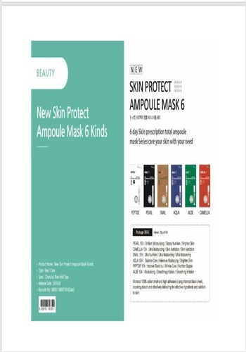 Skin Protect Ampoule Face Mask 6 Kinds
