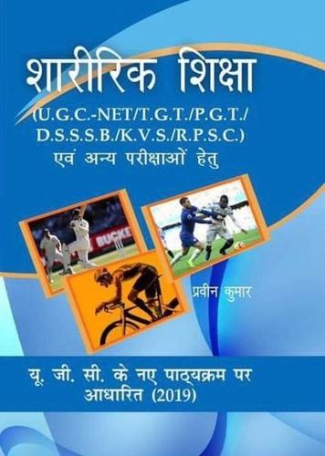 Sharirik Shiksha U.G.C.- NET/T.G.T./P.G.T./D.S.S.B./K.V.S./R.P.S.C. Avam Anay Parikshao Hetu (Physical Education Competitive Examination book based on New UGC Syllabus- 2019)