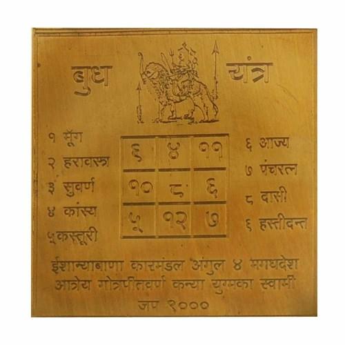 Satyamani Energized Copper Budh Yantra