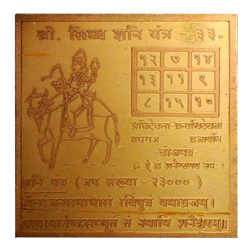 Satyamani Siddh Shani Yantra