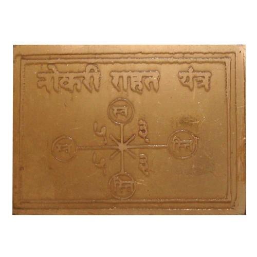 Satyamani Naukri Rahat Yantra(Job Promotion Yantra)
