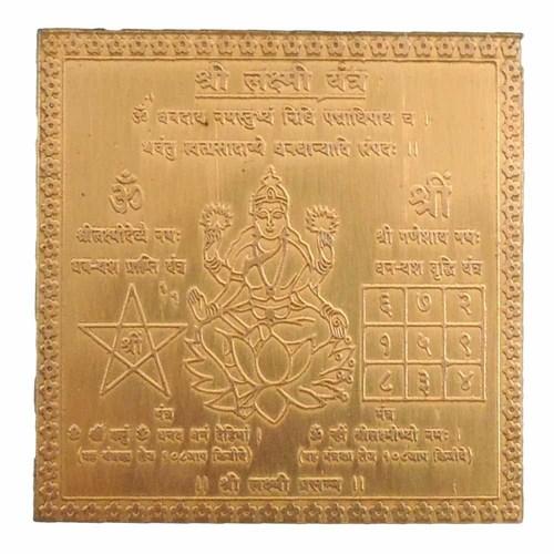 Satyamani Shree Lakshmi Yantra
