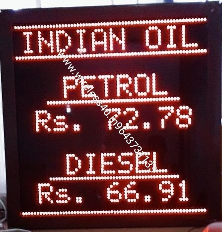 INDIAN OIL PRICE DISPLAY BOARD