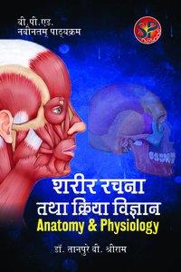 Sharir Rachna Tatha Kriya Vigyan / Anatomy and Physiology (B.P.Ed. New Syllabus) - Hindi Medium