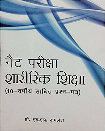 CBSE / UGC Net Priksha Sharirik Shiksha ( 10 Year Assisted Question papers) (First Edition) (Hindi)