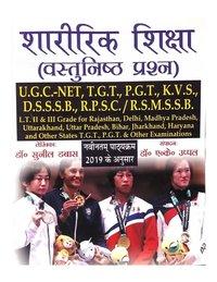 Sharirik Shiksha Vastunisth Prashn (U.G.C. NET, T.G.T., P.G.T., K.V.C., D.S.S.S.B., R.P.S.C., R.S.M.S.S.B., L.T. II and II Grade) - Hindi Medim
