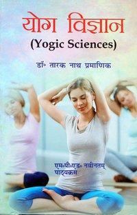 Yoga Vigyan / Yogic Sciences (M.P.Ed. New Syllabus)- Hindi Medium