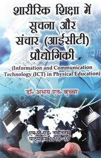 Sharirik Shiksha mein Soochana Aur Sanchaar Praudyogikee / Information and Communication Technology (ICT) in Physical Education (M.P.Ed. New Syllabus) - Hindi