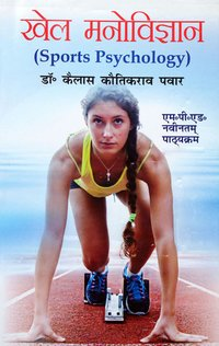 Khel Manovigyan / Sports Psychology - M.P.Ed. New Syllabus - Hindi Medium
