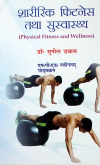 Sharirik Fitness Tatha Suswashthya / Physical Fitness And Wellness (M.P.Ed. NCTE New Syallbus)- Hindi