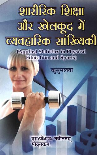 Shariri Shiksha Aur Khelkud Mein Vyavharik Saankhyikee / Applied Statistics in Physical Education and Sports (M.P.Ed. New Syllabus) - Hindi Medium