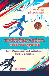 Sharirik Shiksha me Parikshan, Mapan Tatha Mulyankan / Test, Measurement and Evaluation in Physical Education (M.P.Ed. New Syllabus) (Hindi)