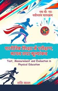 Sharirik Shiksha me Parikshan, Mapan Tatha Mulyankan / Test, Measurement and Evaluation in Physical Education (M.P.Ed. New Syllabus) - Hindi Medium