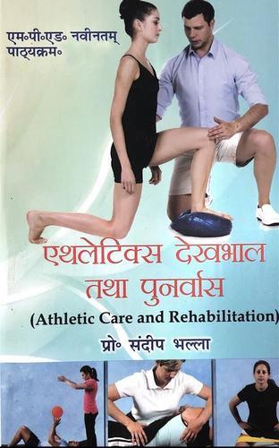 Athletic dekhbhal Aur Punarvaas (Athletic Care & Rehabilitation) - M.P.Ed. New Syllabus