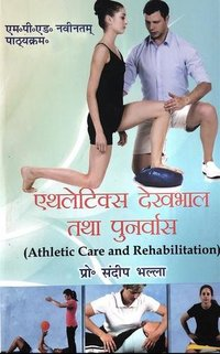 Athletic dekhbhal Aur Punarvaas (Athletic Care & Rehabilitation) - M.P.Ed. New Syllabus