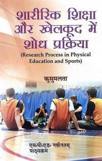 Sharirik Shiksha Aur Khelkud me shodh parkriya / Research Process in Physical Education and Sports Sciences (M.P.Ed. New Syllabus)- Hindi Medium