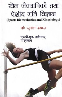 Khel Jevyantriki Tatha Peshi Gatti Vigyan / Sports Biomechanics and Kinesiology (M.P.Ed. New Syllabus) - Hindi Medium