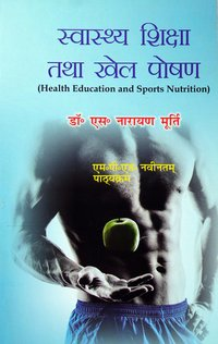 Swasthay Shiksha Aur Khel Poshan / Health Education and Sports Nutrition (M.P.Ed. New Syllabus)- Hindi Medium