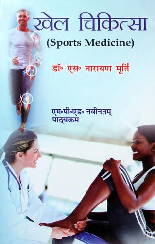 Khel Chikitsa / Sports Medicine (M.P.Ed. New Syllabus) - Hindi Medium