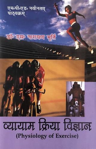 Vyayam Kriya Vigyan / Physiology of Exercise (Physical Education M.P.Ed. New Syllabus) - Hindi