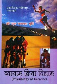 Vyayam Kriya Vigyan / Physiology of Exercise (M.P.Ed. New Syllabus) - Hindi Medium