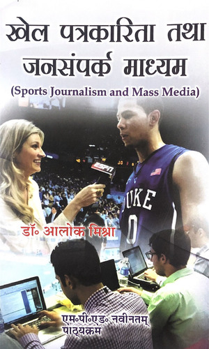 Khel Patrakarita Tatha Jansampark Mathyam / Sports Journalism and Mass Media - M.P.Ed. New Syllabus (Hindi Medium)