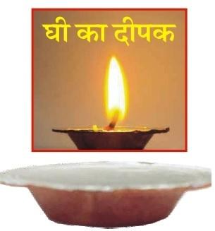 Ghee Ka Deepak