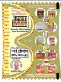 Sarv Aushadhi