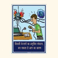 Electrical Safety HSE 20