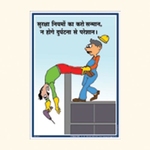 Height Safety HSE 444
