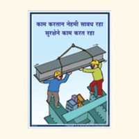 Height Safety HSE 445