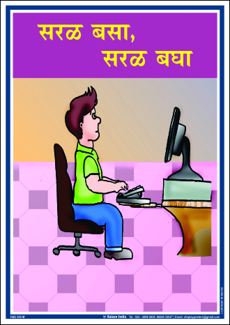 Office safety HSE 550