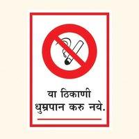 Prohibiton Signs PS 04