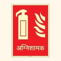 Fire Equipment Sign FS 19