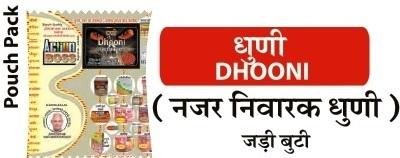 Dhooni(Najar Nivaran Dhooni)
